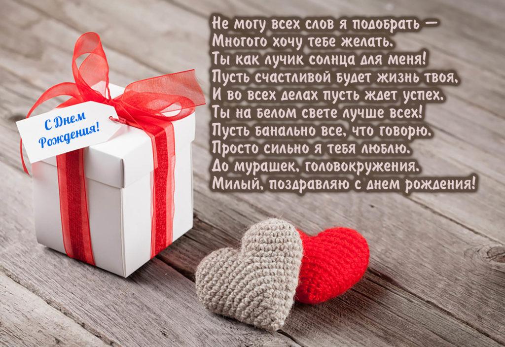 Стихи с днем рождения любимому мужчине красивые душевные до слез