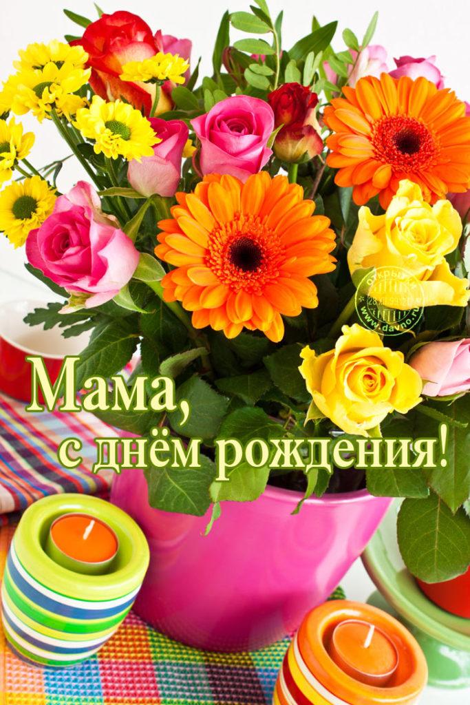 Поздравление с днем рождения для матери в картинках