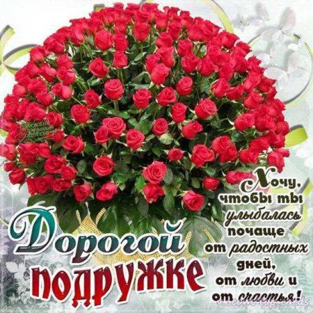 pozdravleniya-s-dnem-rozhdeniya-podruge-otkritki foto 19