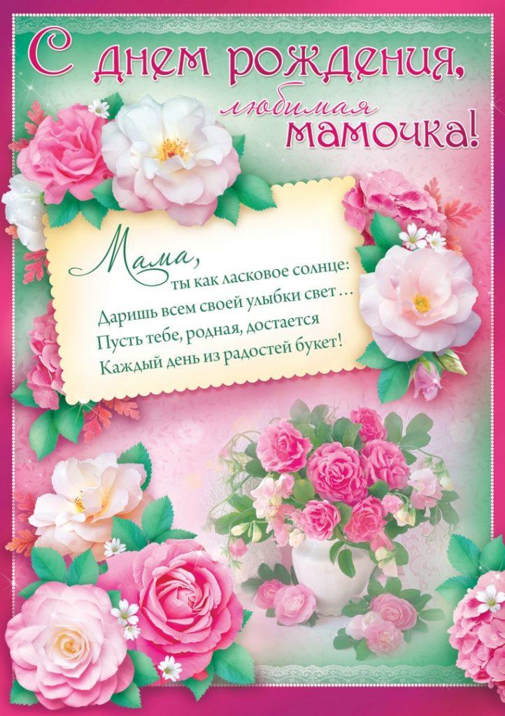 Написать открытке, картинки поздравления маме в юбилей