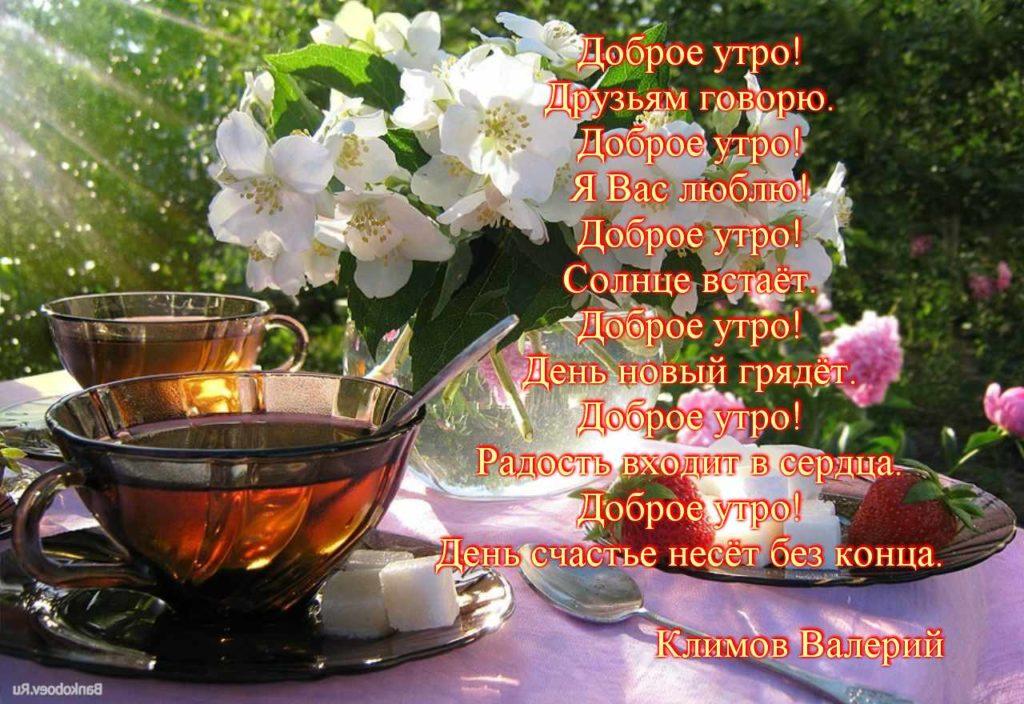 Доброе утро стихи красивые для хорошего настроения короткие