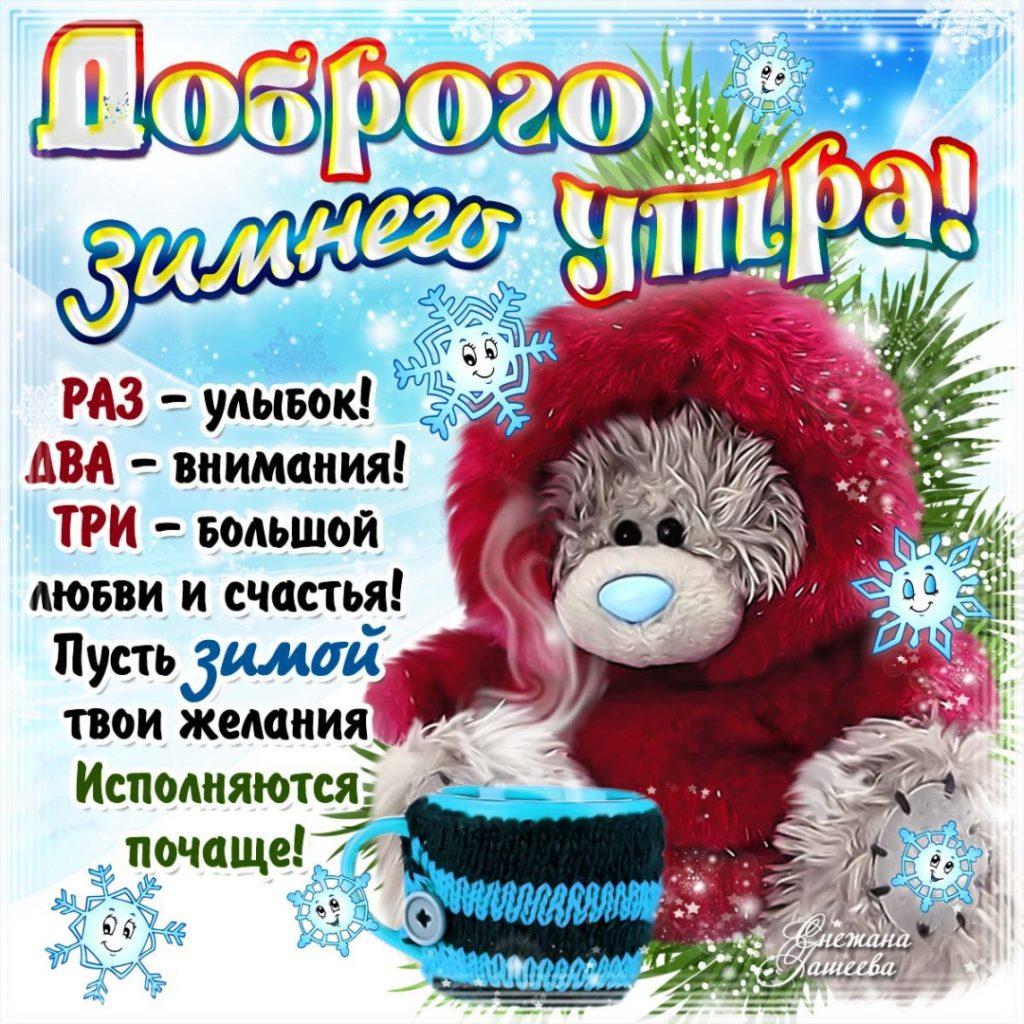 Картинки доброе утро хорошего дня прикольные зимние, цена