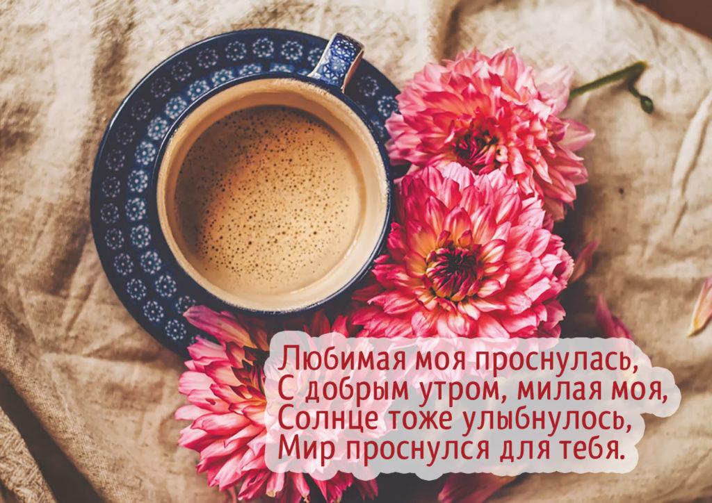 Открытка доброе утро для любимой женщины