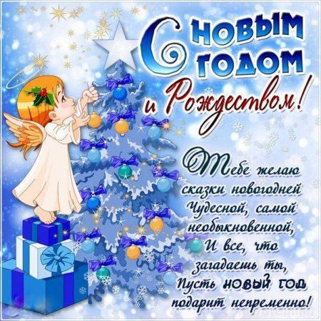 Поздравления с новым годом и рождеством с картинками, красивые картинки