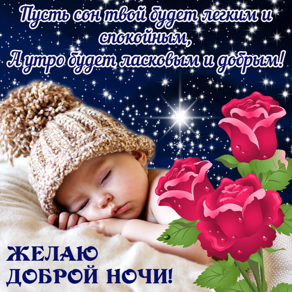 Картинки красивые, открытки пожелания спокойной ночи