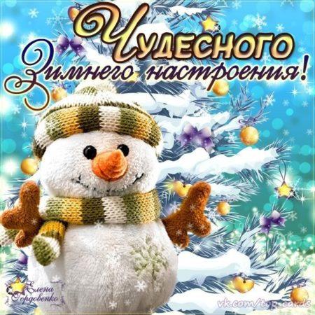 Тебя отпускаю, анимационные открытки доброе утро и хорошего настроения удачи зима