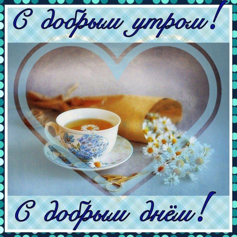 Доброе утро удачного дня и хорошего настроения картинки
