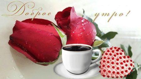 ммс открытки с добрым утром любимая следует