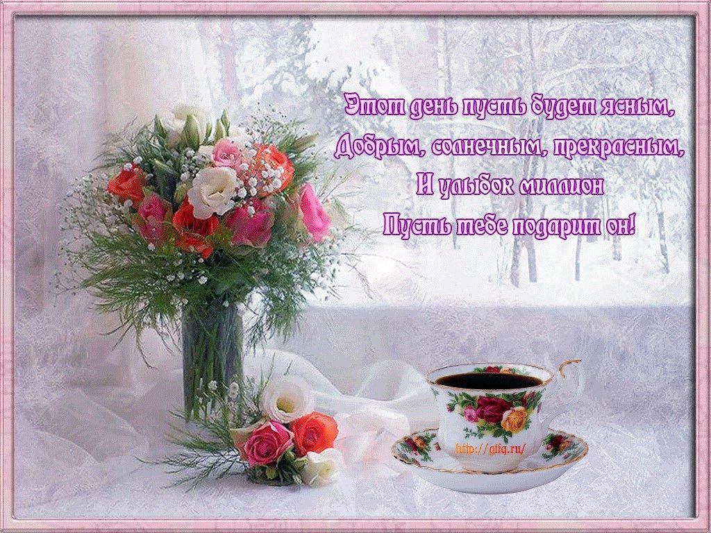 открытки доброго всем утра и здравия