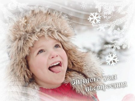 Зимние картинки с надписями прикольные хорошее настроение, открытки днем