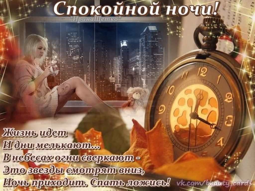 Картинки пожелание спокойной ночи женщине дорогой, картинки