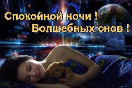 Картинки, красивая открытка для девушки спокойной ночи