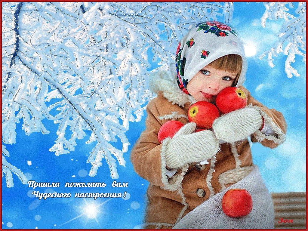 Картинка больной, доброго дня и хорошего настроения картинки анимация зима