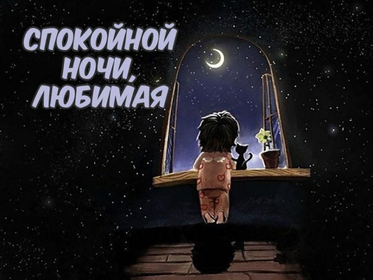 Открытки скучаю и спокойной ночи любимый, надписью