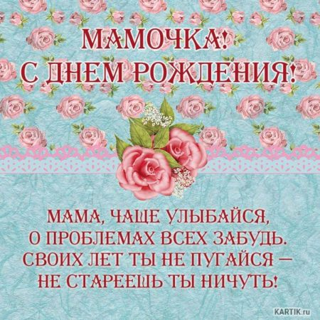 Поздравление для мамы от дочери с днем рождения своими словами