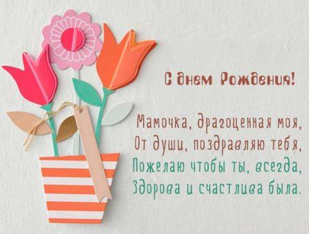 Как написать открытку на день рожденье маме, открытку новым годом