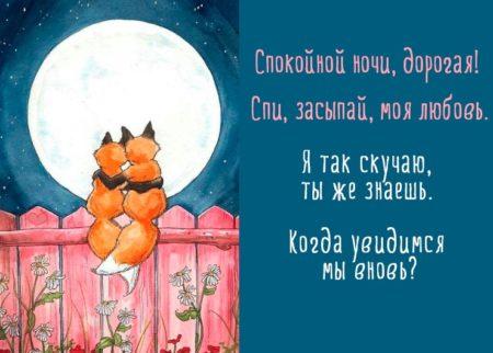 Спокойной ночи девочка моя открытки, днем пожилых