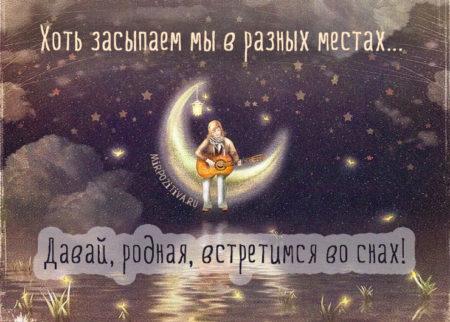 Картинки доброй ночи любимой девушке