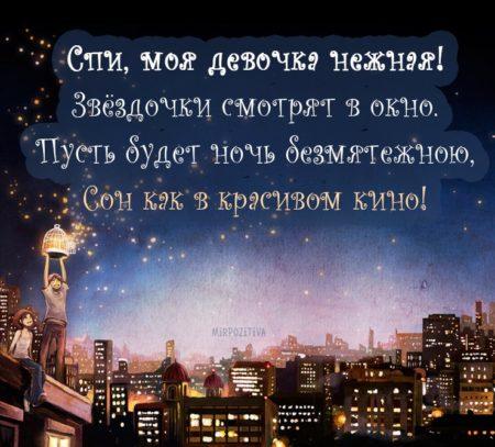 Сладких снов любимая красивые открытки