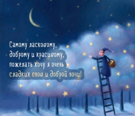 Красивые картинки с пожеланием спокойной ночи любимому мужчине