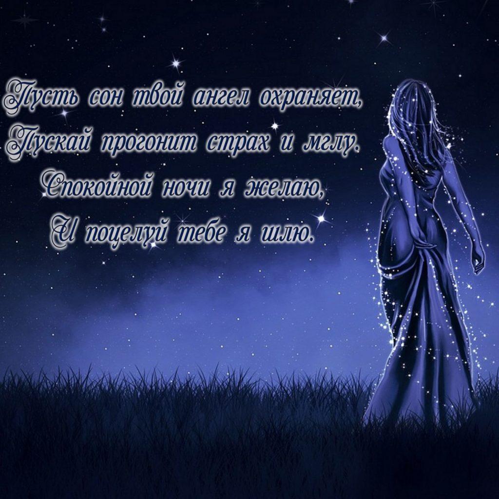 Приятные слова девушке на ночь картинки