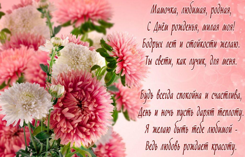 Поздравить с днем рождения маме открытки