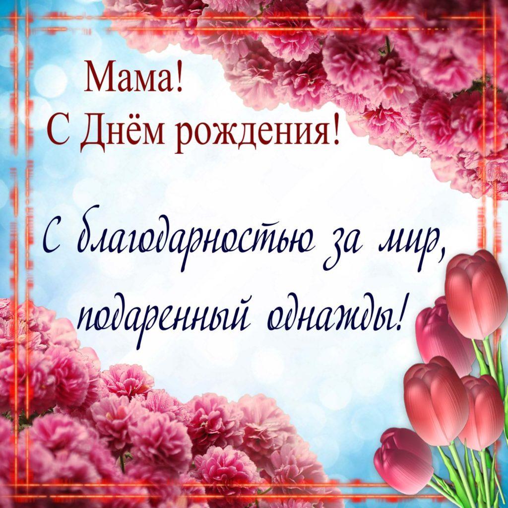 Картинки поздравительной открытки для мамы