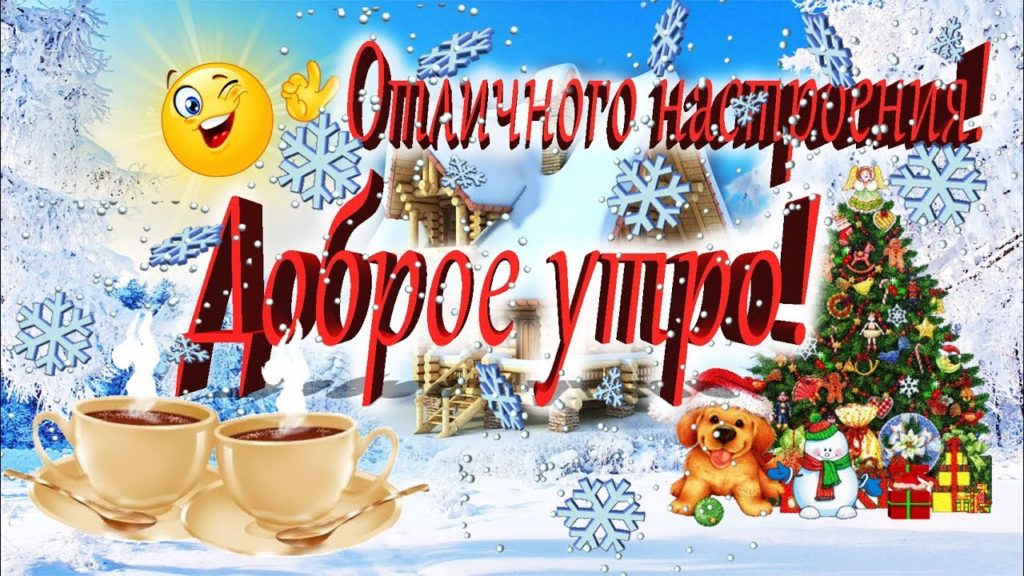 Прикольные открытки новогодние с добрым утром