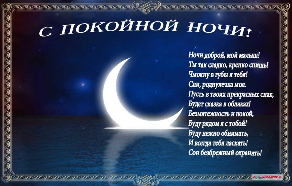 Марта, открытки пожелание спокойной ночи любимой девушке
