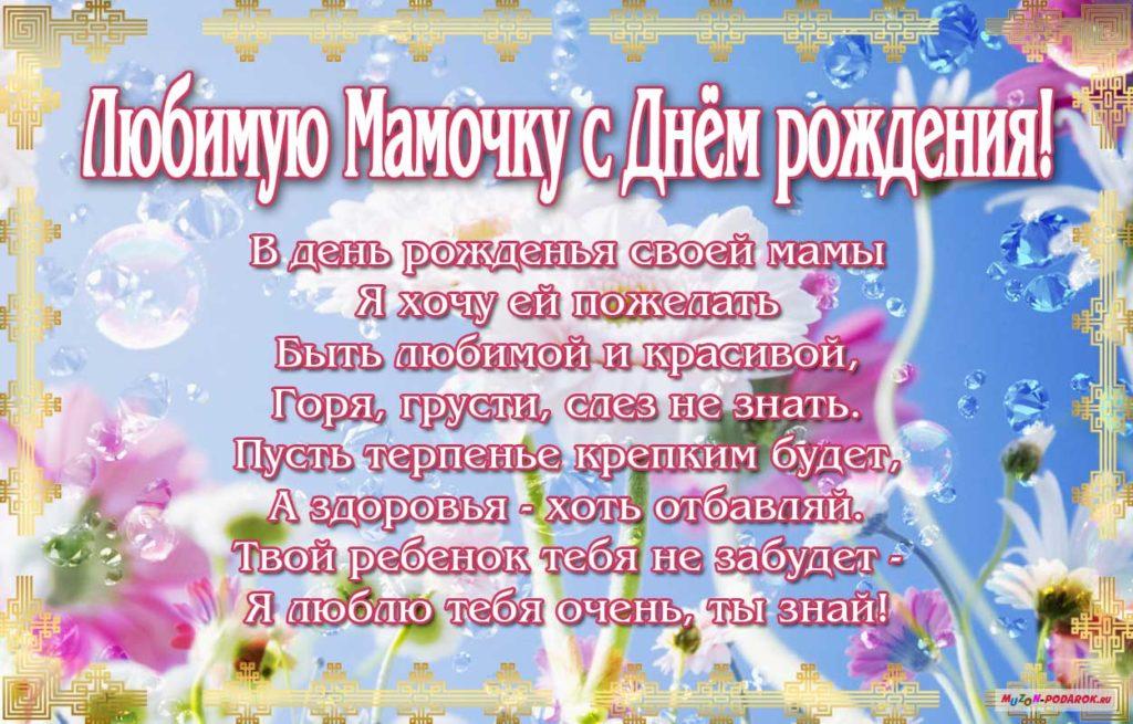 Днем рождения, как поздравить маму в открытке
