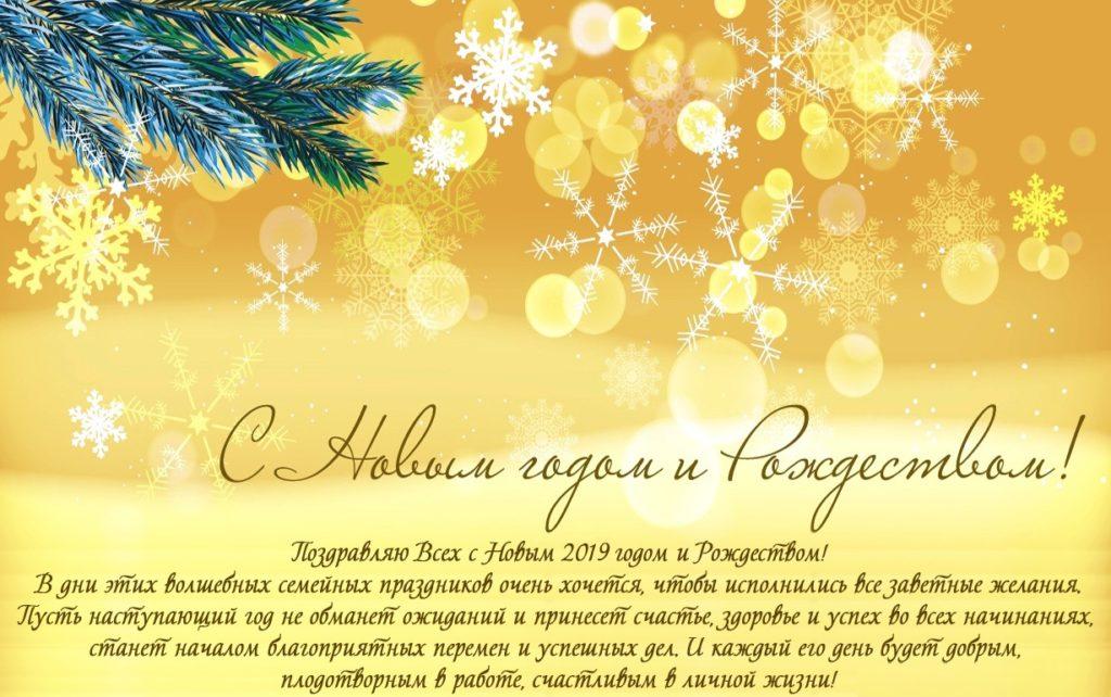 Под, открытки поздравления с новым годом рождеством