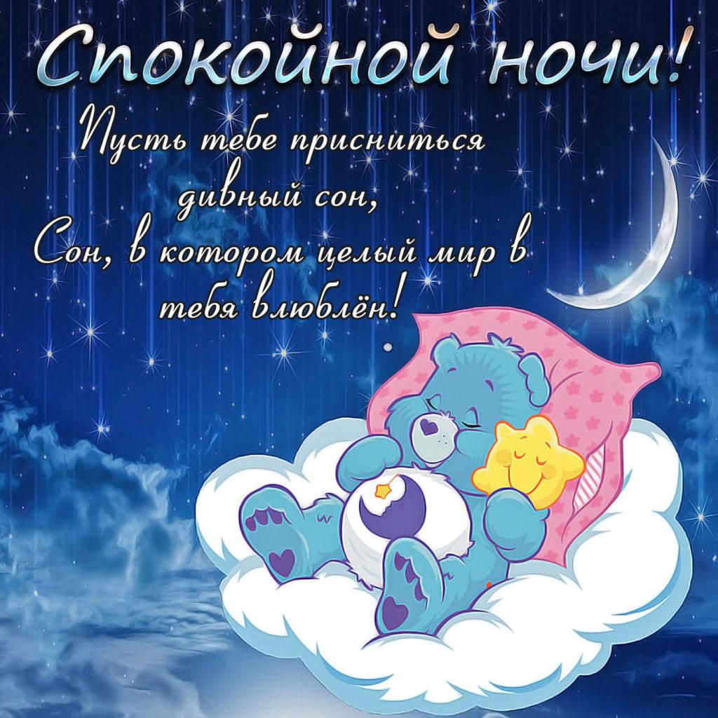 Открытка с пожеланиями спокойной ночи любимому, днем рождения лет