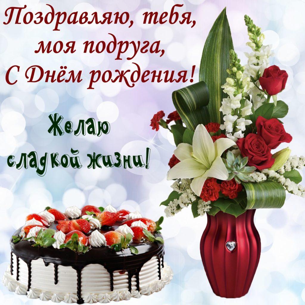 Для, очень красивое поздравления с днем рождения подруге картинки