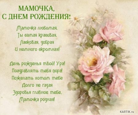 Малышу, поздравление с днем рождения маме от дочки в стихах в картинках