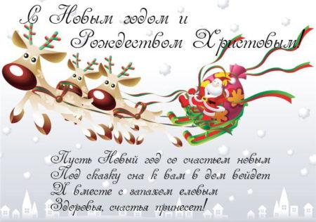 Поздравление с открыткой с новым годом и рождеством