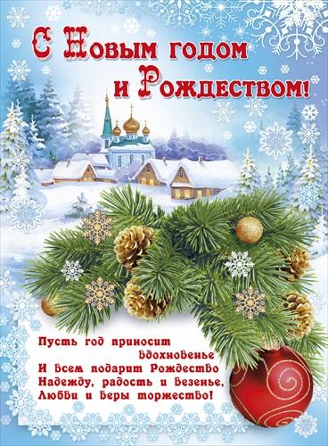 Новый год и рождество поздравления картинки