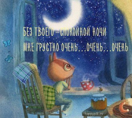 Открытка, доброй ночи любимый прикольные картинки