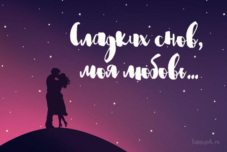 Открытки люблю тебя моя любимая девочка сладких снов