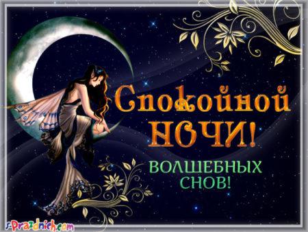Картинки волшебных снов пожелания