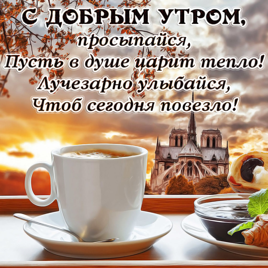 Открытки со словами доброе утро хорошего дня, днем рождения куме