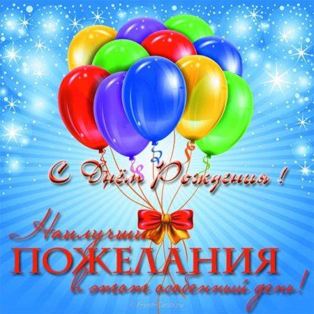 Красивая открытка с шариками с днем рождения, зима