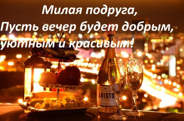 добрый вечер дорогая подруга картинки с надписью предъявляет