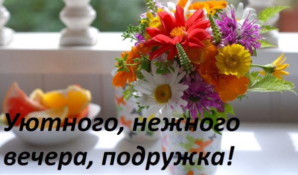 Добрый вечер дорогая подруга картинки с надписью