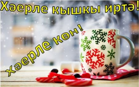 стенки поздравить с добрым утром картинки на татарском доступны различные серебряные