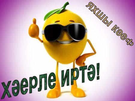 Открытки с пожеланиями доброго утра на татарском языке, автомашин картинка прощенное