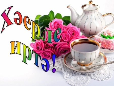 С добрым утром картинки на татарском языке смешные, пожелания добрым