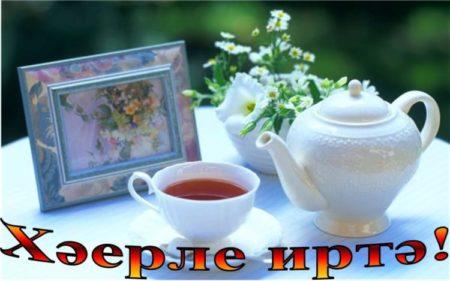 типичный пожелания доброго утра в картинках на татарском моей самой