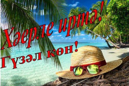 Открытки воскресенье выходной прикольные на татарском языке