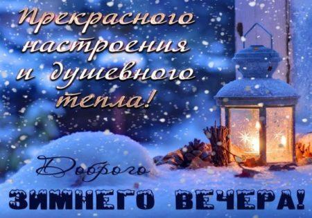 Результат пошуку зображень за запитом зимний вечер картинки