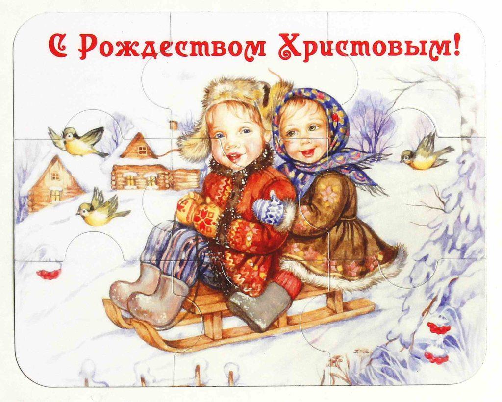 Рождество открытки с детьми, знакомой днем матери